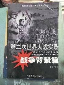 (正版现货~)第二次世界大战实录:战争背景篇9787204078226