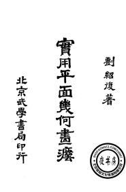 实用平面几何画法-中学用-师范用-1920年版-(复印本)