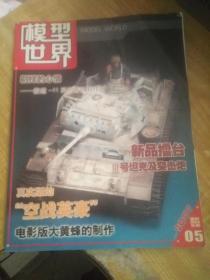 模型世界 2007 5(封面右上折痕)