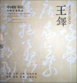 中国好书法·大师长卷精品:王铎