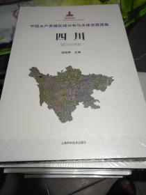 中国水产养殖区域分布与水体资源图集   四川    精装未开封