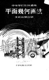 平面几何画法-中学用-1933年版-(复印本)