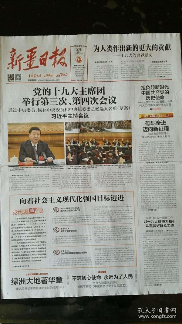 新疆日报 2017年10月24日(党的十九大主席团举行第三次、第四次会议)