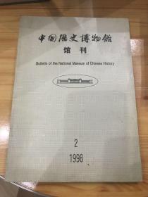 中国历史博物馆馆刊(1998年2)