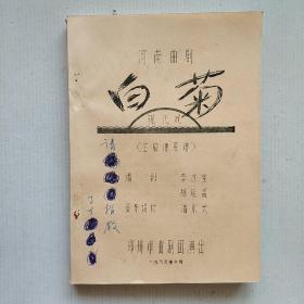 (河南曲剧)白菊--主旋律乐谱(16开油印本,郑州市曲剧团演出1983年10月)签赠本【该剧通过一个寡妇的命运,描写了中国农村变化的历史】