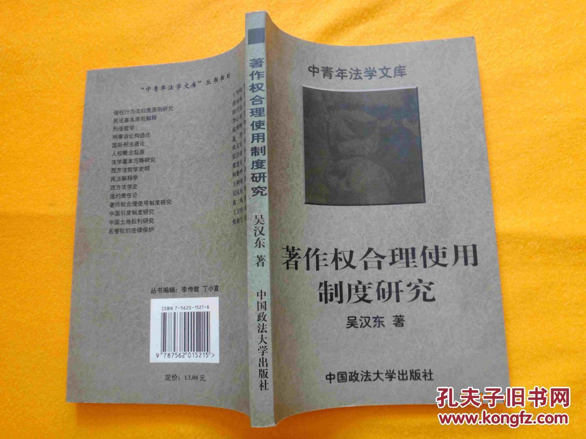 张贤亮作品的研究意义_著作权法意义上的作品_印顺法师佛学著作选集:为居士说居士法