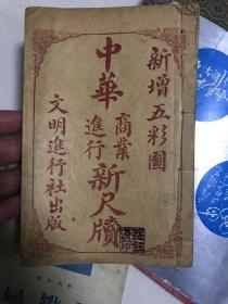 新增五彩图中华商业进行新尺牍  四册一套 缺少第一册!