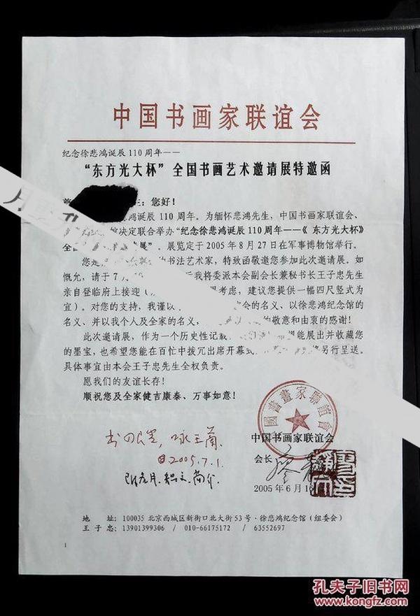 廖静文 签名铃印资料