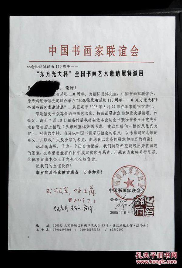 廖静文 签名铃印