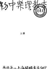 初中乐理教本-初中用-1932年版-(复印本)