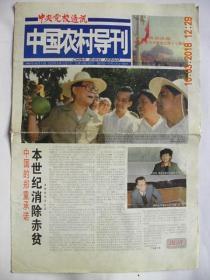 中央党校通讯 中国农村导刊 1996年10月1日试刊号总第4期第一版.第二版