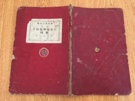 1903年日本出版地图册《最新日本地理教科书附图》共19图,琉球诸岛、台湾、先岛群岛、千岛列岛都在其统治范围内