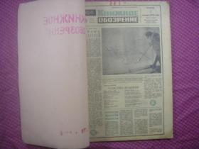 (俄文报纸)苏联《图书评论周刊》合订本(1970年1-9期)книжное обозрение