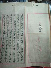 """滕县城区西南镇吕继兴关于退道的""""悔过书"""""""