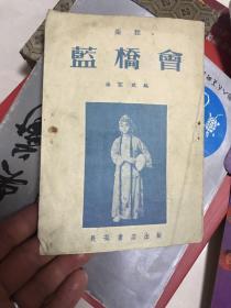 秦腔 蓝桥会(1956)