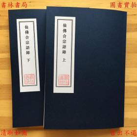 仙佛合宗语录-道藏辑要刊本(复印本)