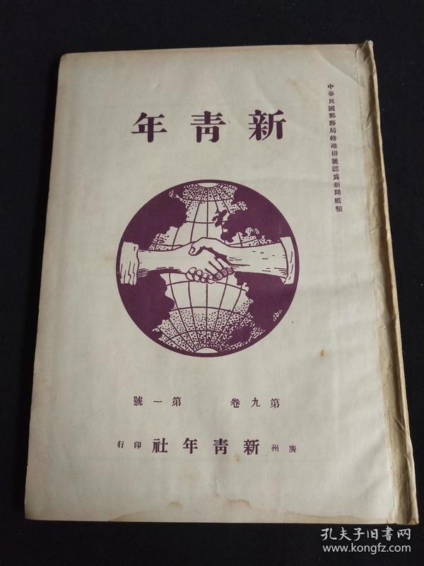 新青年第九卷第一号,民国旧书,民国期刊周刊,共产党旧刊,博物馆资料