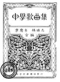 中学歌曲集-中学用-师范用-1932年版-(复印本)