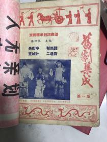 京剧标准戏词曲谱.旧剧集成(第一集)》失街亭、空城计、斩马谡、二进宫,北京宝文堂书店1953年初版,