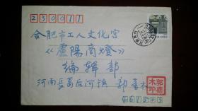 河南长葛人制迷名家郭喜木手写盖印的实寄封