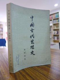 中国古代思想史——杨荣国 著 1973年北京二版一印