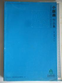 2014第三届广州国际藏书票暨小版画双年展 小版画作品集 附证书一张