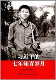 习近平的七年知青岁月(知青生活陕北)正版全新未拆封