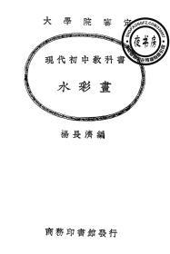 水彩画-初中用-1929年版-(复印本)-现代初中教科书