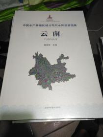 中国水产养殖区域分布与水体资源图集   云南    精装未开封