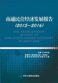 9787515817385南通民营经济发展报告:2015-2016:2015-2016