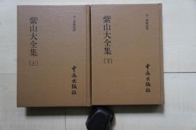1985年中文出版社大32开精装:紫山大全集    2册全