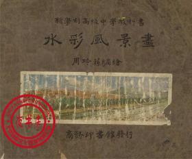 水彩风景画-高中用-1924年版-(复印本)-新学制高级中学教科书