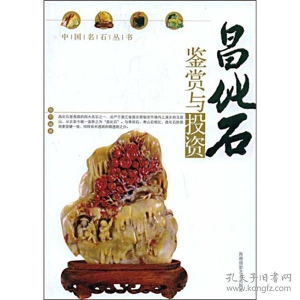 (全彩)中国名石丛书-昌化石鉴赏与投资