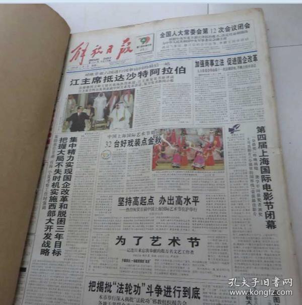 解放日报1999年11月1日--30日 合订本 馆藏 见描述