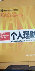 银行业从业人员资格认证考试辅导教材 个人理财