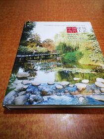 中国当代建筑大系:城市景观