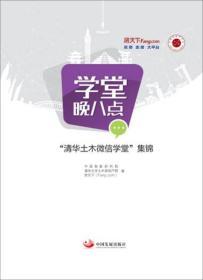 """学堂晚八点:""""清华土木微信学堂""""集锦"""