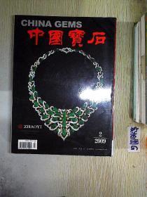 中国宝石 2009年第2期
