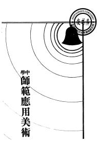 中学师范应用美术-师范用-中学用-1935年版-(复印本)