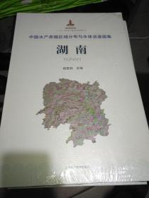 中国水产养殖区域分布与水体资源图集   湖南    精装未开封