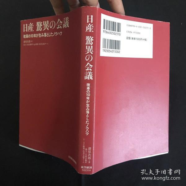 日文书 日产惊人的会议日产惊异の会议