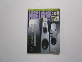 Hi Fi 音响 (音响版) 250期