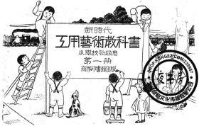 新时代工用艺术教科书-初小用-1928年版-(复印本)