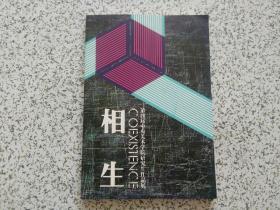 相生: 第四届中央美术学院研究生作品展