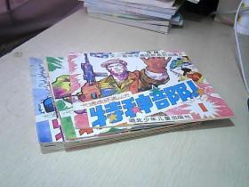 特种部队:卡通连环画丛书(1-10册)