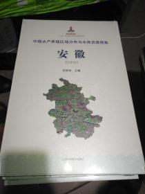 中国水产养殖区域分布与水体资源图集   安徽    精装未开封