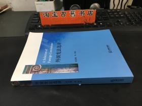 外国宪法选译(作者签赠本).
