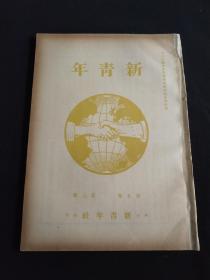 新青年第九卷第三号,民国旧书,民国期刊周刊,共产党旧刊,博物馆资料