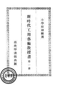 新时代工用艺术教授书-初小用-1930年版-(复印本)