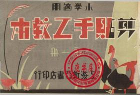 剪贴手工教本-小学用-1933年版-(复印本)